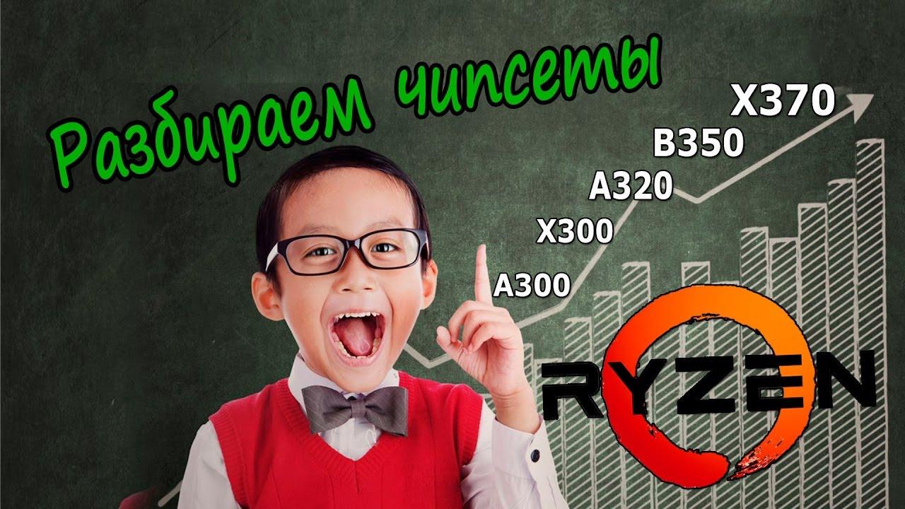 Разбираем чипсеты AMD Ryzen