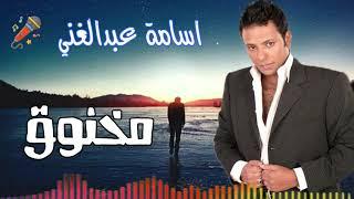 اسامة عبدالغني موال مخنوق
