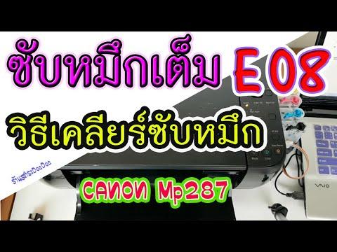แก้ซับหมึกเต็ม (Service Mode & Reset) Canon G1000,G2000,G3000