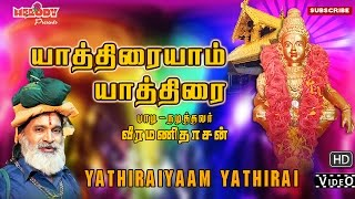 Ayyappan devotional Video song by Veeramanidaasan - Yathiraiyaam Yaathirai