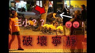 爆笑整人影片---在捷運站旁踩腳踏車大叫---精彩反映((top public prank