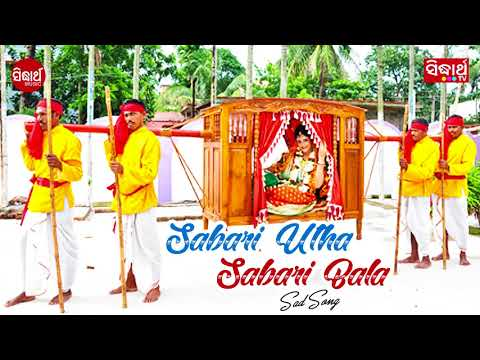 Sabari Utha Sabari Bala -New Odia Marriage Song | Album - Aaji Mo Sangara Bahaghara | JE Cassette Co