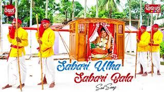 Sabari Utha Sabari Bala -New Odia Marriage Song | Album - Aaji Mo Sangara Bahaghara | JE Cassette Co