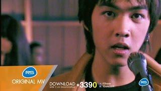 ไม่เอาคืน : ดัง พันกร Dunk | Official MV