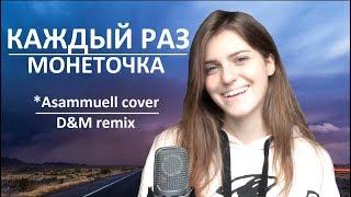 D&M - Каждый раз (ремикс) [ft. Монеточка, cover by Asammuell]