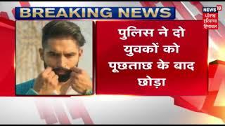 परमीश वर्मा गोली कांड के मामले में बद्दी से गिरफ्तार 2 युवकों को पूछताछ के बाद छोड़ा गया | Breaking