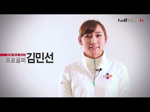 [골프다이제스트] 장타를 구사하는 비법 - 김민선
