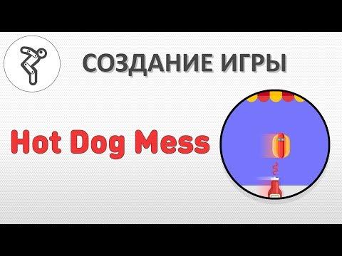 """Делаем игру - """"Hot Dog Mess"""""""