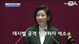 나경원, 국회 본회의장 막말 드립. 끝나고 쫒아가보니 반전 모습