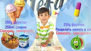 Как Приготовить Детское Мороженое В Домашних Условиях
