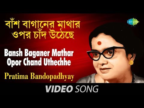 Bansh Baganer Mathar Opor Chand Uthechhe | Bengali Modern Song | Pratima Bandopadhyay