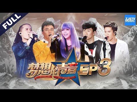 [ FULL ] 第3期: 超强素人挑战 史上最激动对决精彩上演《梦想的声音》20161118 /浙江卫视官方HD/
