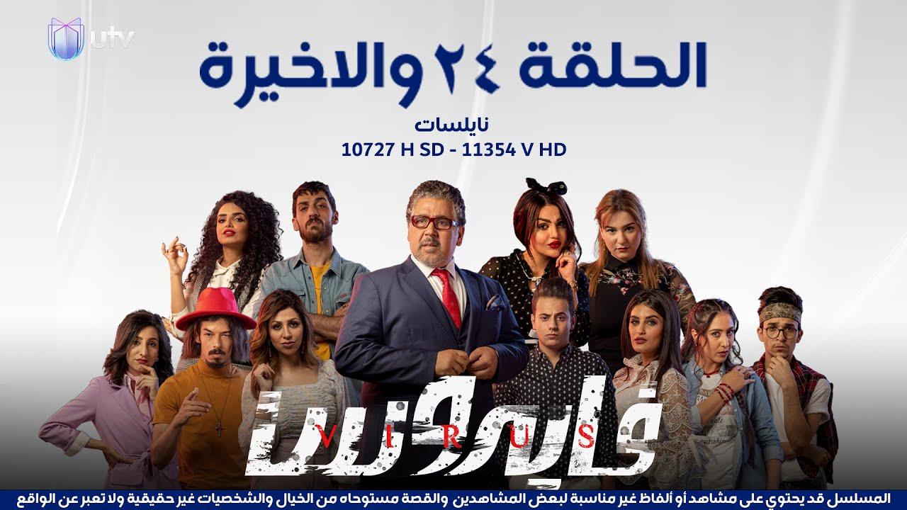 الدراما العراقية | مسلسل فايروس | الحلقة الرابعة والعشرون والأخيرة | 24