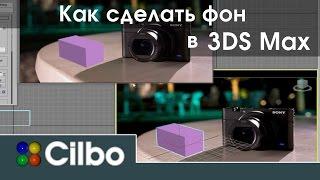Уроки 3DS Max. Как сделать фон в 3ds max.