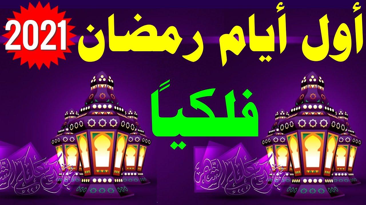 موعد شهر رمضان 2021 اول ايام رمضان 2021 فلكيا في السعودية ومصر والجزائر والعراق وكل الدول العربية Youtube