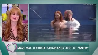 Η Σοφία Ζαχαριάδου από το GNTM στο «Ευτυχείτε!» - 23/9/2019 | OPEN TV