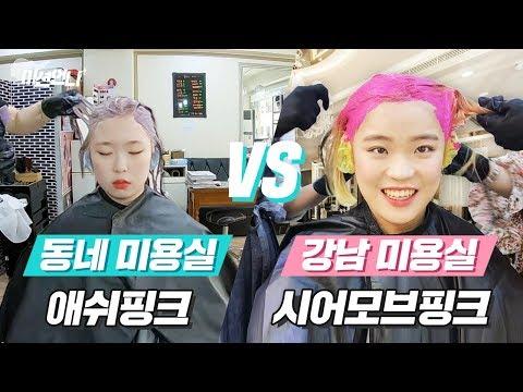 미션언니 | 동네 미용실 vs 강남 고급 미용실�