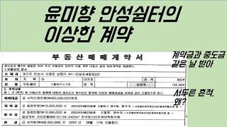 [최병묵의 팩트] 윤미향 안성쉼터 계약서 들여다보니