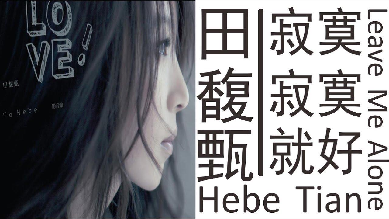田馥甄Hebe Tian《寂寞寂寞就好》Leave Me Alone 歌詞版【HD】 - YouTube
