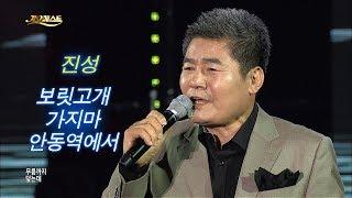 진성 보릿고개 가지마 안동역에서 Jin Sung 가요베스트 606회 고흥1부