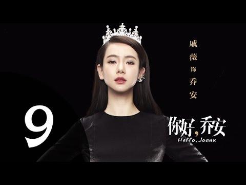 你好乔安 第9集 预告(戚薇,王晓晨领衔主演)