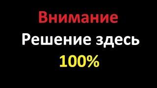 100% решения/ Код ошибки 43/ Время просмотра 4 минуты