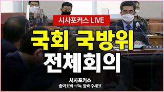 국회 국방위 전체회의-국방부 등 업무보고 풀영상 [8월…