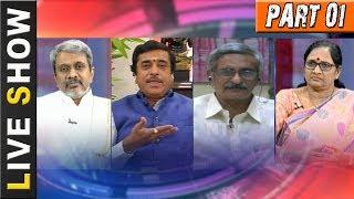 Is AP Govt Still Waiting for Central Govt's Support? || Live Show Part 01 || NTV