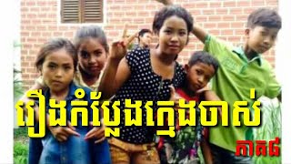 Khmer funny #8 / New Comedy from Rathanak Vibol Yong Ye រឿងនិទានខ្មែរ
