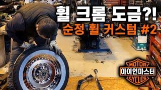 팻보이 알루미늄 휠 크롬 도금 커스텀 #2 | Fatb…