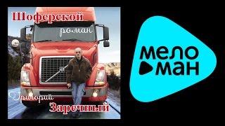 Download ГРИША ЗАРЕЧНЫЙ - ШОФЕРСКОЙ РОМАН Mp3 and Videos