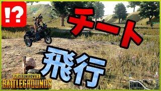 【PUBG】バイク飛行チートで大空を舞う!?謎韓国人とサバイバル【KUN】 thumbnail