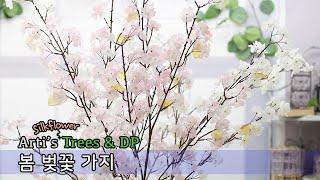 아티's 나무 DP -  봄 벚꽃 가지 / 실크플라워 …