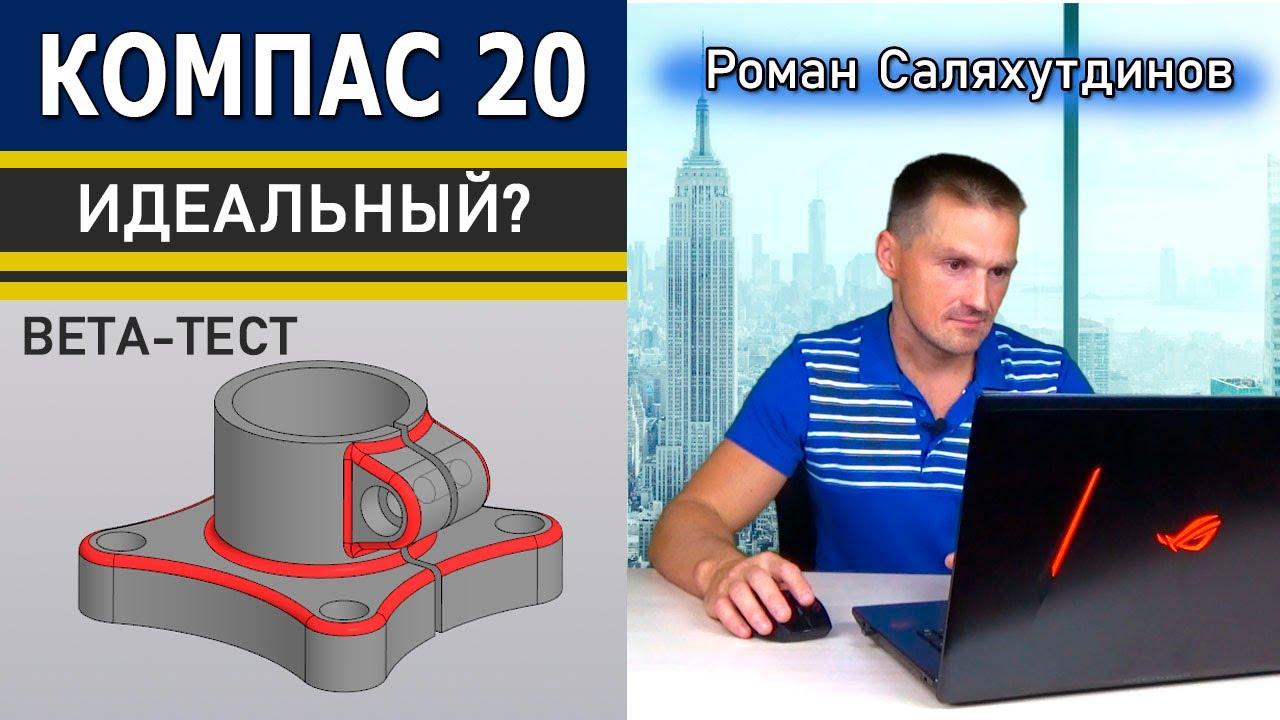 КОМПАС 3D v20 Теперь Идеальный? Деталь с Конкурса Model Mania 2021 beta-тест | Роман Саляхутдинов