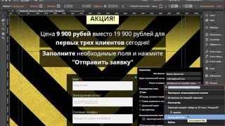Настройка целей для Яндекс Метрики в Adobe Muse CC