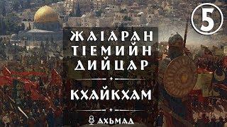 5) ЖаIаран тIемийн дийцар - Кхайкхам / Ахьмад