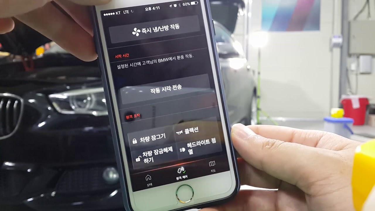 bmw remote service test - youtube