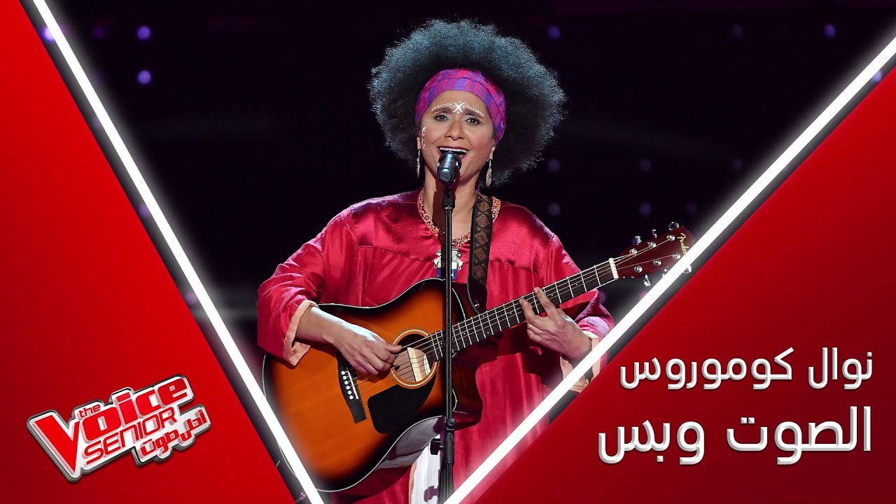 من جزر القمر إلى لبنان نوال كوموروس تغني وتعزف وتُفرح المدربين بعرضها