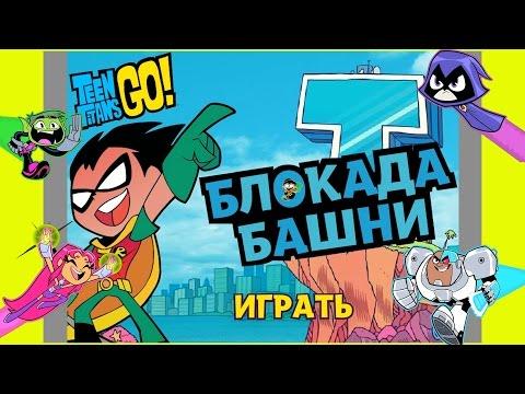 Teeny Titans Прохождение