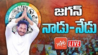 LIVE : YS Jagan LIVE | Nadu-Nedu Program launch | Ongole | YCP LIVE