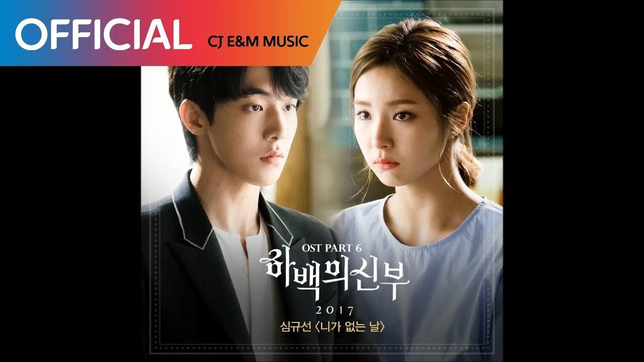 [하백의 신부 2017 OST Part 6] 심규선 (Lucia) - 니가 없는 날 (Without You) (Official Audio)