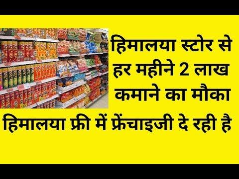 how to start himalaya store || how to get himalaya franchises