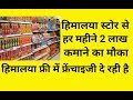 how to start himalaya store || how to get himalaya franchises