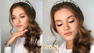 Макияж на новый год 2021 Нежный макияж с блестками 2021 Новогодний макияж 2021