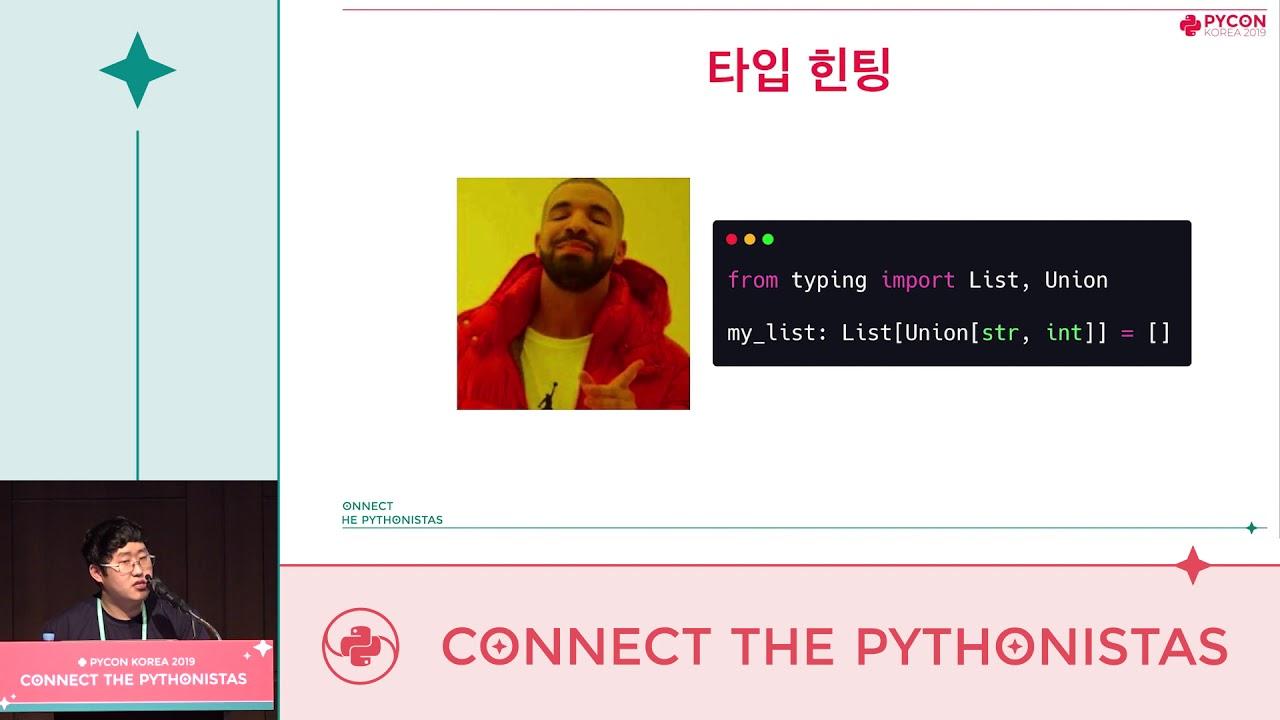 Image from 정적 타입 검사로 더 나은 Python 코드 작성하기 - 이창희 - PyCon.KR 2019