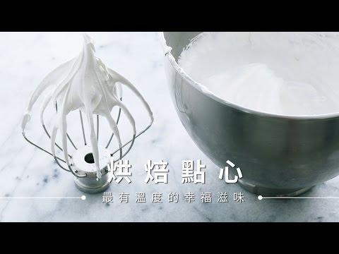 【餅乾】蛋白霜打發,濕性和乾性發泡該如何判斷?