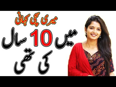Repeat Meri Kahani Meri Zabani | Main 10 Saal Ki The | Sad