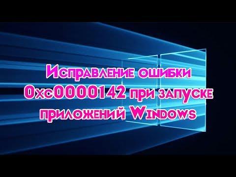 Исправление ошибки 0xc0000142 при запуске приложений Windows