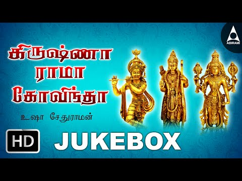 Krishna Rama Govindha Jukebox - Songs Of God - Devotinal Songs