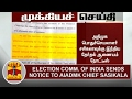 Breaking: Election Commission of India sends notice to AIADMK Chief VK Sasikala | Thanthi TV